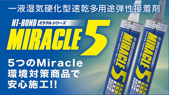 ミラクル5