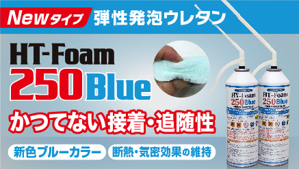 HT-Foam250Blue